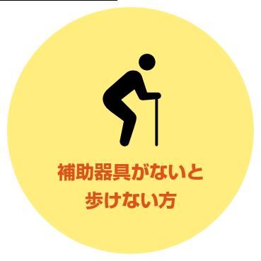 補助器具がないと歩けない方